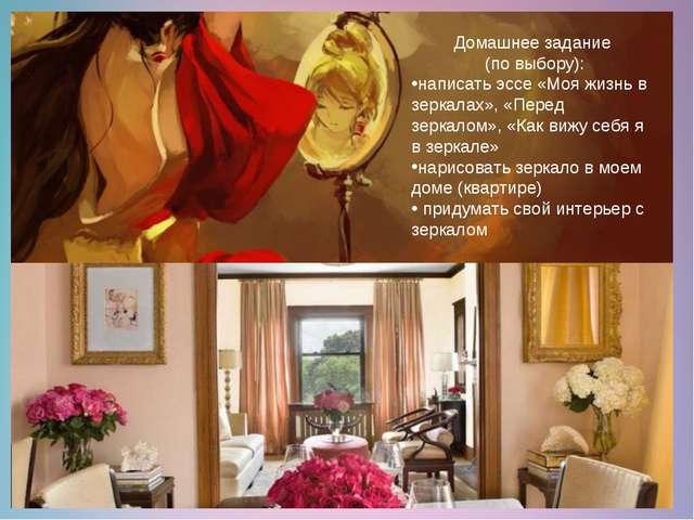 Домашнее задание (по выбору): написать эссе «Моя жизнь в зеркалах», «Перед зе...