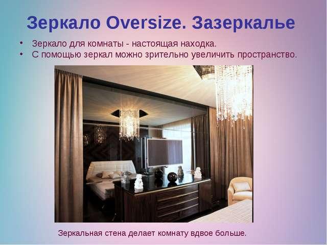 Зеркало Oversize. Зазеркалье Зеркало для комнаты- настоящая находка. С помощ...