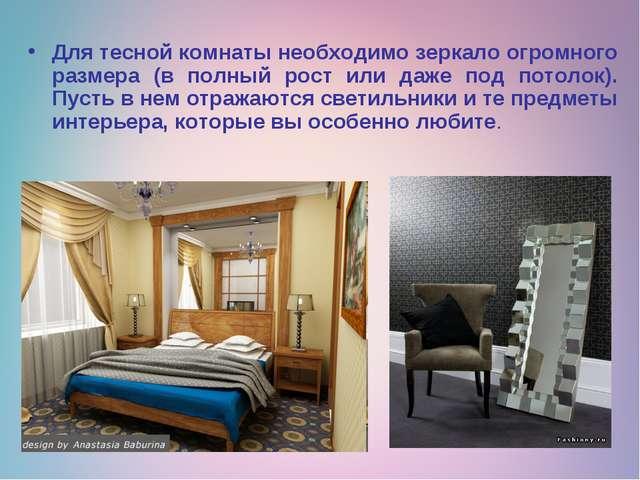 Для тесной комнаты необходимо зеркало огромного размера (в полный рост или да...