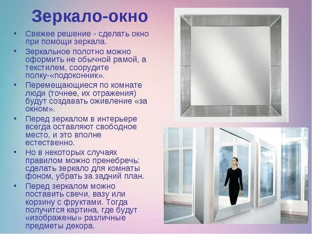 Зеркало-окно Свежее решение- сделать окно при помощи зеркала. Зеркальное пол...