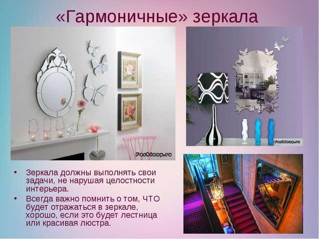 «Гармоничные» зеркала Зеркала должны выполнять свои задачи, не нарушая целост...