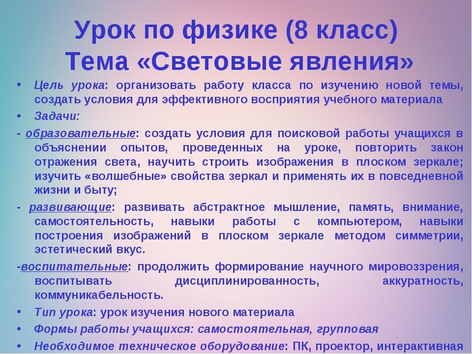 Урок по физике (8 класс) Тема «Световые явления» Цель урока: организовать раб...