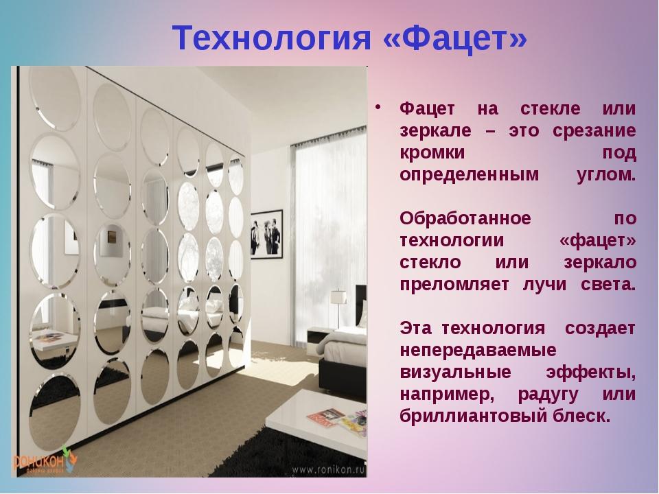Фацет на стекле или зеркале – это срезание кромки под определенным углом. Обр...