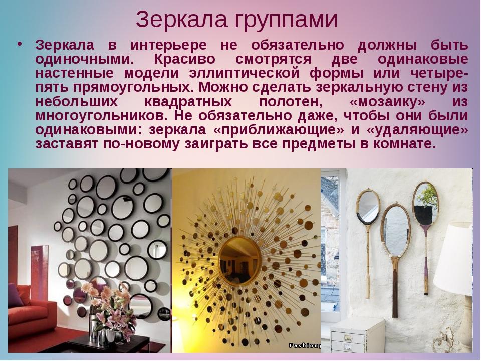 Зеркала группами Зеркала в интерьере не обязательно должны быть одиночными. К...