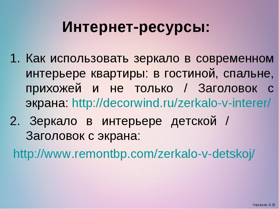 Интернет-ресурсы: Как использовать зеркало в современном интерьере квартиры:...