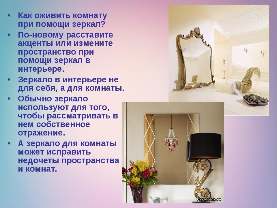 Как оживить комнату при помощи зеркал? По-новому расставите акценты или измен...