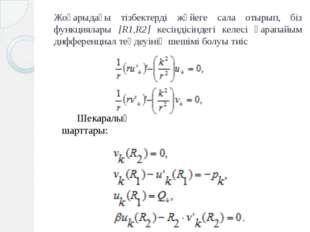 Жоғарыдағы тізбектерді жүйеге сала отырып, біз функциялары [R1,R2] кесіндісін