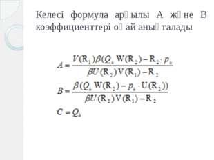 Келесі формула арқылы А және В коэффициенттері оңай анықталады