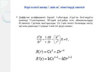 Кері есепті шешу үшін мәліметтерді синтезі Диффузия коэффициенті барлық қабат