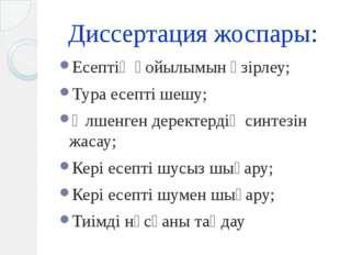 Диссертация жоспары: Есептің қойылымын әзірлеу; Тура есепті шешу; Өлшенген де