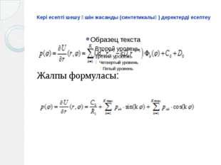 Кері есепті шешу үшін жасанды (синтетикалық) деректерді есептеу Жалпы формула