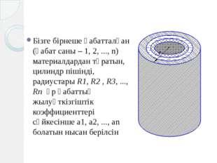 Бізге бірнеше қабатталған (қабат саны – 1, 2, ..., n) материалдардан тұратын,