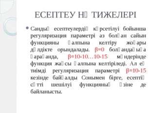 ЕСЕПТЕУ НӘТИЖЕЛЕРІ Сандық есептеулердің көрсетілуі бойынша регуляризация пара