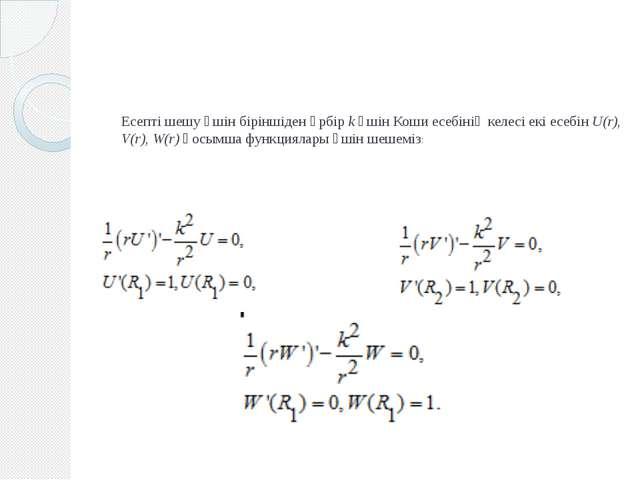 Есепті шешу үшін біріншіден әрбір k үшін Коши есебінің келесі екі есебін U(r)...