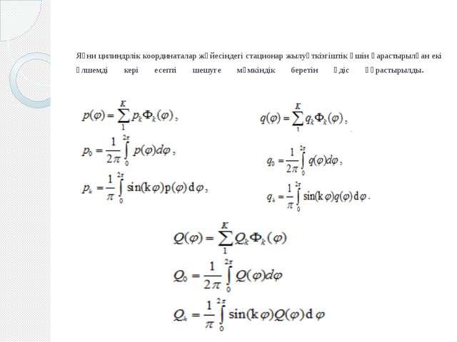 Яғни цилиндрлік координаталар жүйесіндегі стационар жылуөткізгіштік үшін қара...