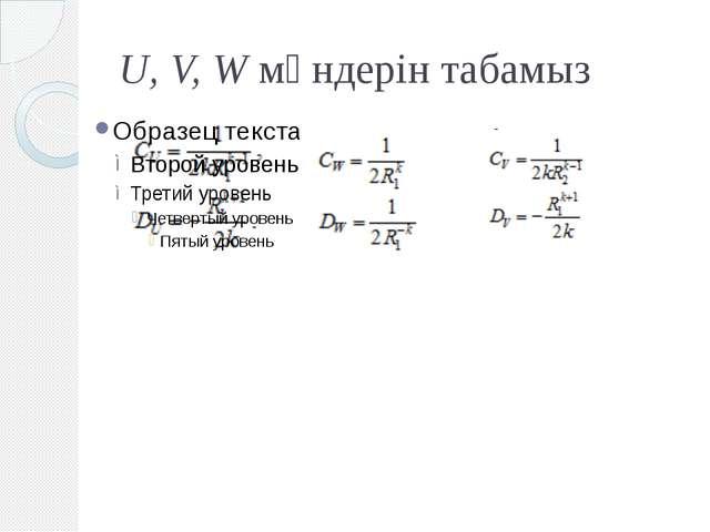 U, V, W мәндерін табамыз