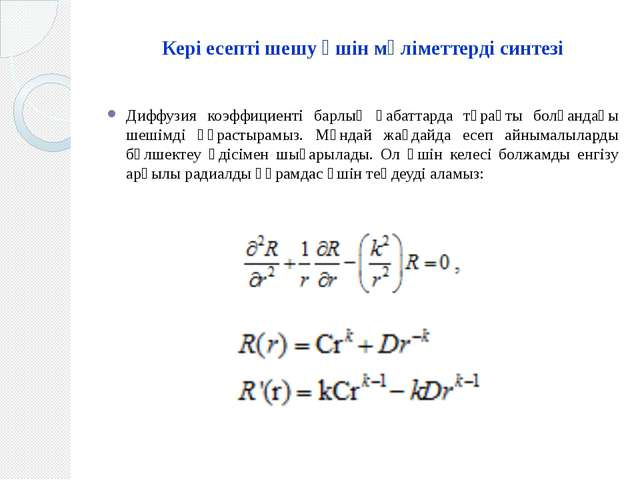 Кері есепті шешу үшін мәліметтерді синтезі Диффузия коэффициенті барлық қабат...