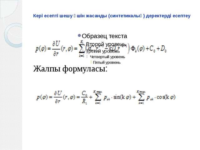 Кері есепті шешу үшін жасанды (синтетикалық) деректерді есептеу Жалпы формула...
