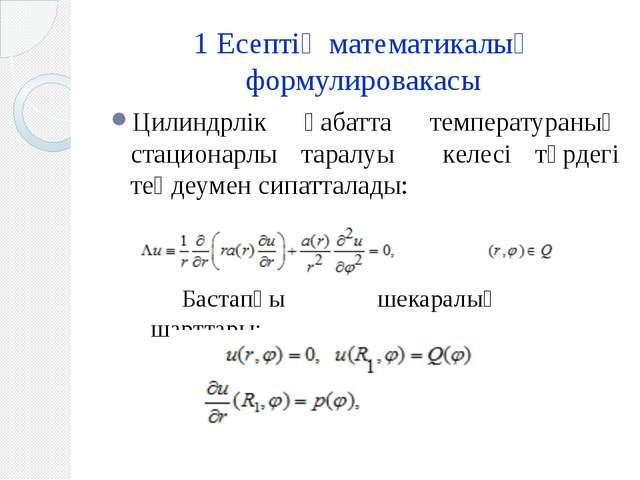 1 Есептің математикалық формулировакасы Цилиндрлік қабатта температураның ста...