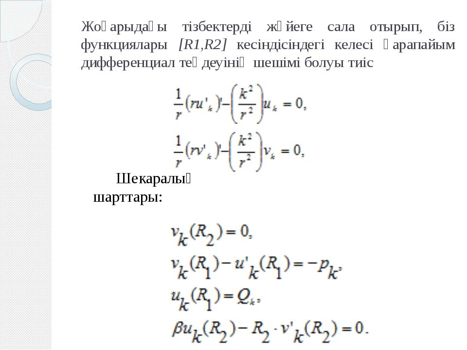 Жоғарыдағы тізбектерді жүйеге сала отырып, біз функциялары [R1,R2] кесіндісін...