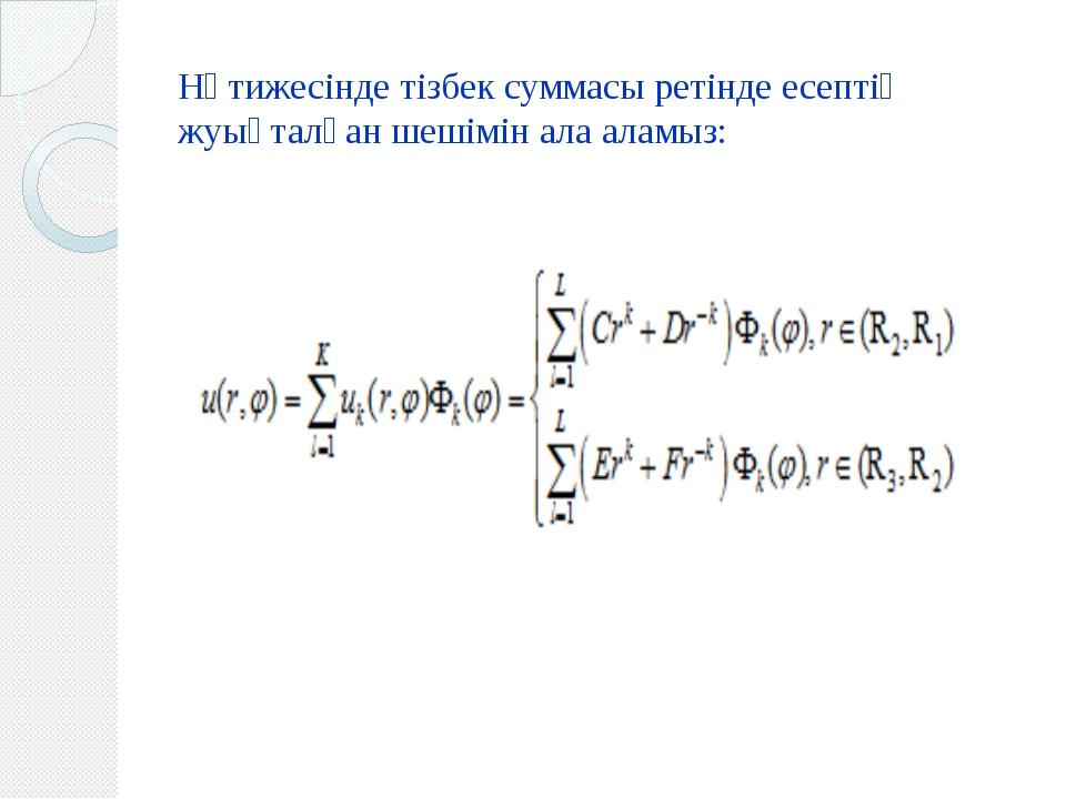 Нәтижесінде тізбек суммасы ретінде есептің жуықталған шешімін ала аламыз: