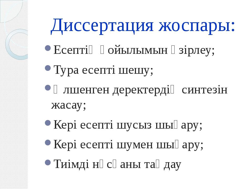 Диссертация жоспары: Есептің қойылымын әзірлеу; Тура есепті шешу; Өлшенген де...