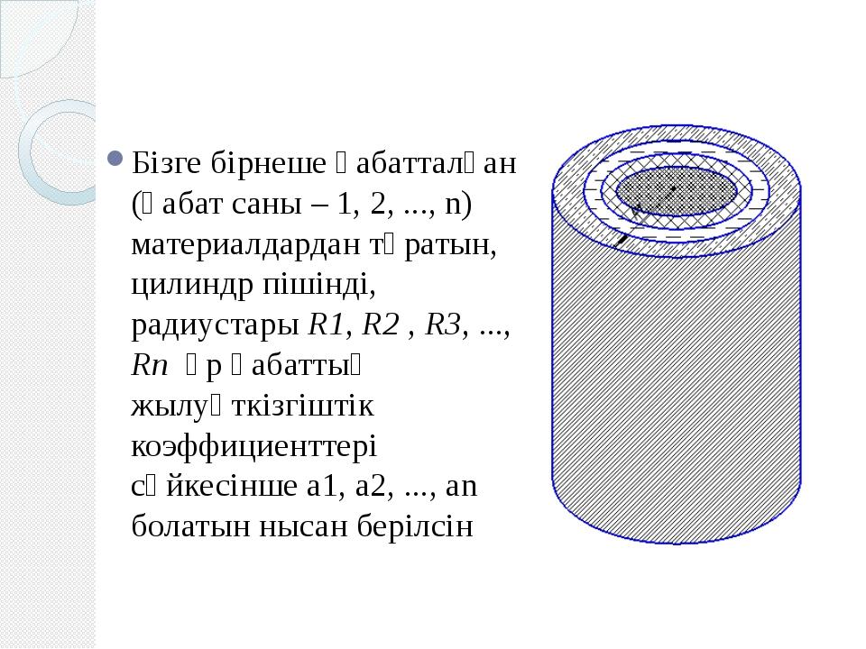 Бізге бірнеше қабатталған (қабат саны – 1, 2, ..., n) материалдардан тұратын,...