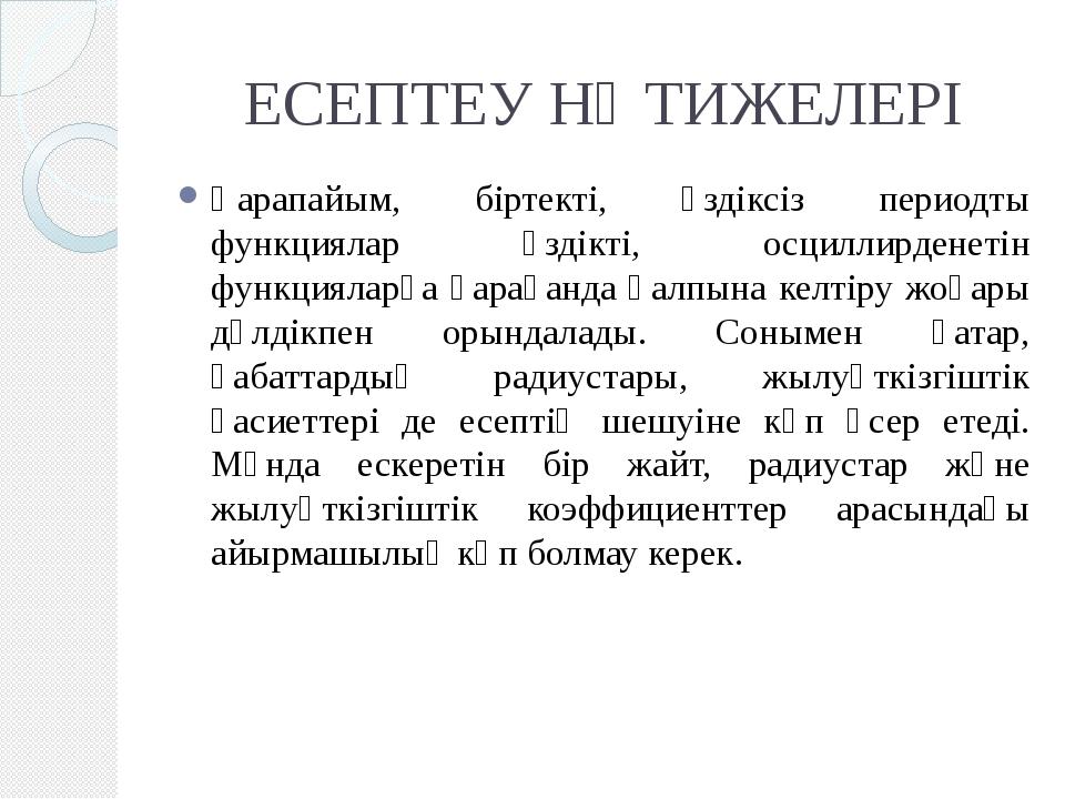 ЕСЕПТЕУ НӘТИЖЕЛЕРІ Қарапайым, біртекті, үздіксіз периодты функциялар үздікті,...