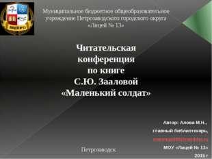 Читательская конференция по книге С.Ю. Зааловой «Маленький солдат» Муниципаль