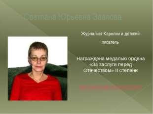 Светлана Юрьевна Заалова Журналист Карелии и детский писатель Награждена меда