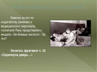 «Боевые заслуги Лины Орловой» Именно за это по ходатайству раненых и медици