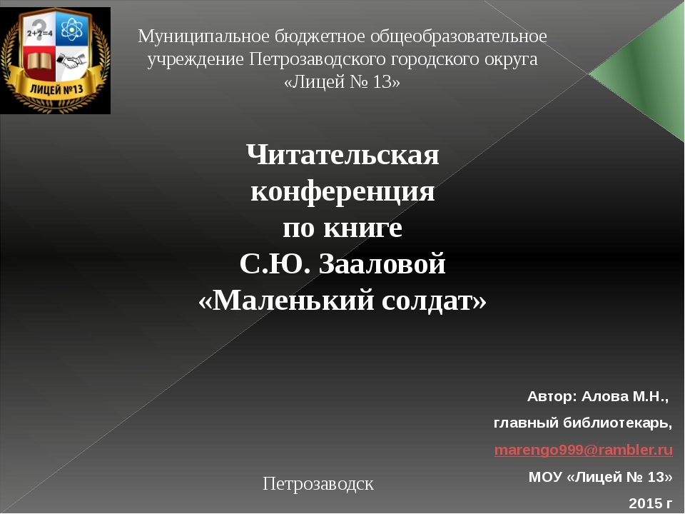 Читательская конференция по книге С.Ю. Зааловой «Маленький солдат» Муниципаль...