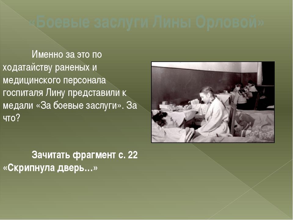 «Боевые заслуги Лины Орловой» Именно за это по ходатайству раненых и медици...