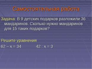 Самостоятельная работа Задача: В 9 детских подарков разложили 36 мандаринов.