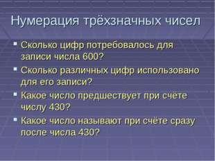 Нумерация трёхзначных чисел Сколько цифр потребовалось для записи числа 600?