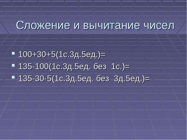 Сложение и вычитание чисел 100+30+5(1с.3д.5ед.)= 135-100(1с.3д.5ед. без 1с.)=...