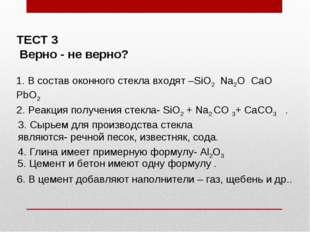 1. В состав оконного стекла входят –SiO2 Na2O CaO PbO2 2. Реакция получения с