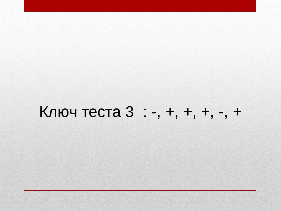 Ключ теста 3 : -, +, +, +, -, +