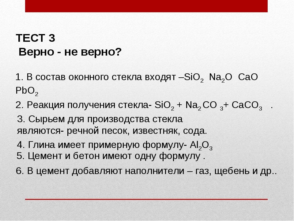 1. В состав оконного стекла входят –SiO2 Na2O CaO PbO2 2. Реакция получения с...
