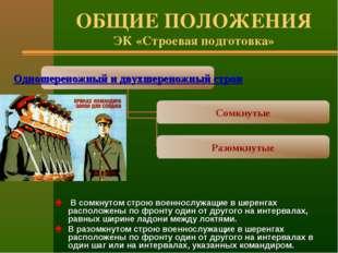 ОБЩИЕ ПОЛОЖЕНИЯ ЭК «Строевая подготовка» В сомкнутом строю военнослужащие в ш