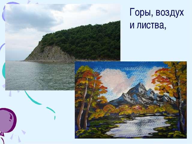 Горы, воздух и листва,