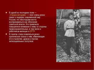 В одной из последних поэм— «Страна негодяев»— поэт очень резко пишет о лиде