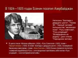 В 1924—1925 годах Есенин посетил Азербайджан В цикле стихов «Москва кабацкая»