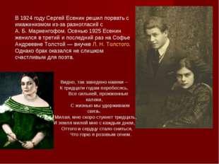 В 1924 году Сергей Есенин решил порвать с имажинизмом из-за разногласий с А.