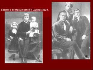 Есенин с сёстрами Катей и Шурой 1912 г.