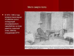 Место смерти поэта В 1970—1980-е годы возникли также версии об убийстве поэта