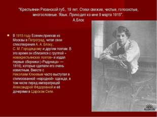 """""""Крестьянин Рязанской губ., 19 лет. Стихи свежие, чистые, голосистые, многосл"""