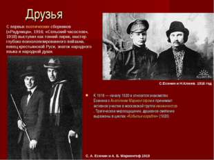 Друзья К 1918— началу 1920-х относится знакомство Есенина с Анатолием Мариен