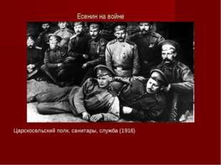 Есенин на войне Царскосельский полк, санитары, служба (1916)