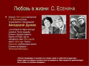 Любовь в жизни С. ЕСЕНИНА Осенью 1921 года в мастерской Г.Б.Якулова Есенин